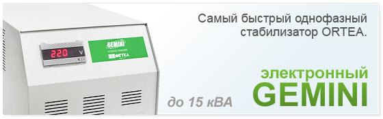 Ёлектронный GEMINI