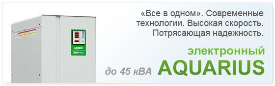 Ёлектронный AQUARIUS
